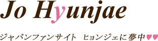 チョヒョンジェ ジャパンファンサイト | ヒョンジェに夢中